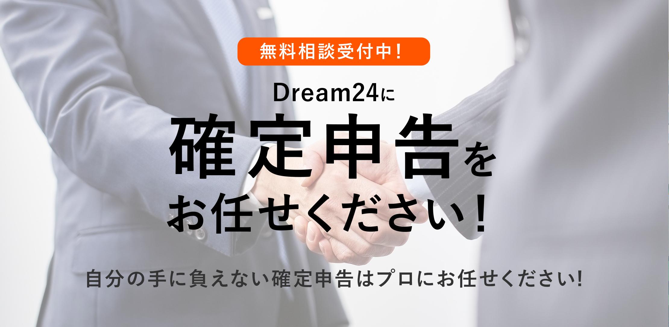 Dream24に確定申告をお任せください!