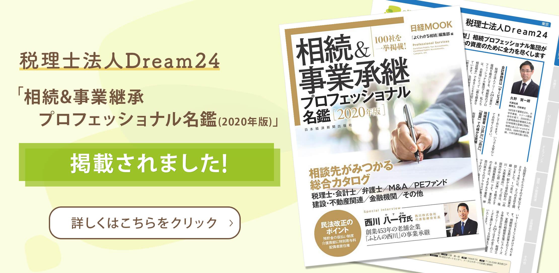 税理士法人Dream24が相続&事業継承プロフェッショナル名鑑に掲載されました!!