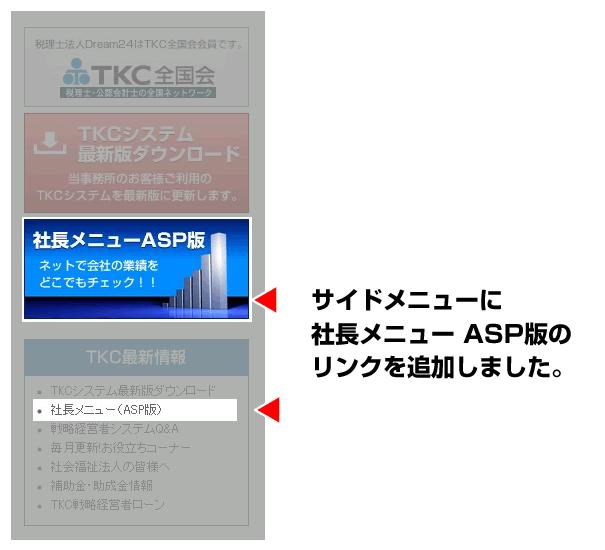 社長メニュー(ASP版)