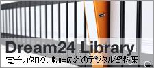 Dream24ライブラリー 税務・経営情報・電子カタログなどのデシタル資料集