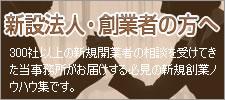新設法人スペシャルページ