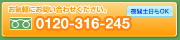 お気軽にお問い合わせください。0120-316-245