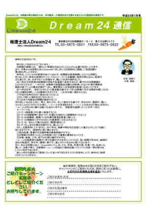 ドリーム24事務所通信-2011年1月号